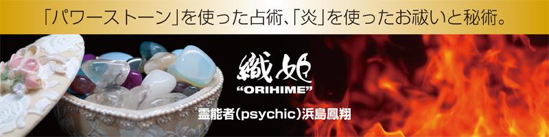 Orihime creative